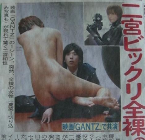 Gantz Nude